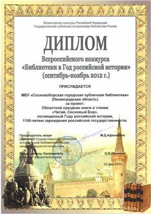 Специальный диплом для библиотеки