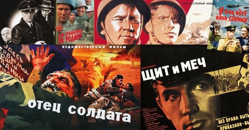 Названы любимые фильмы граждан России оВеликой Отечественной войне