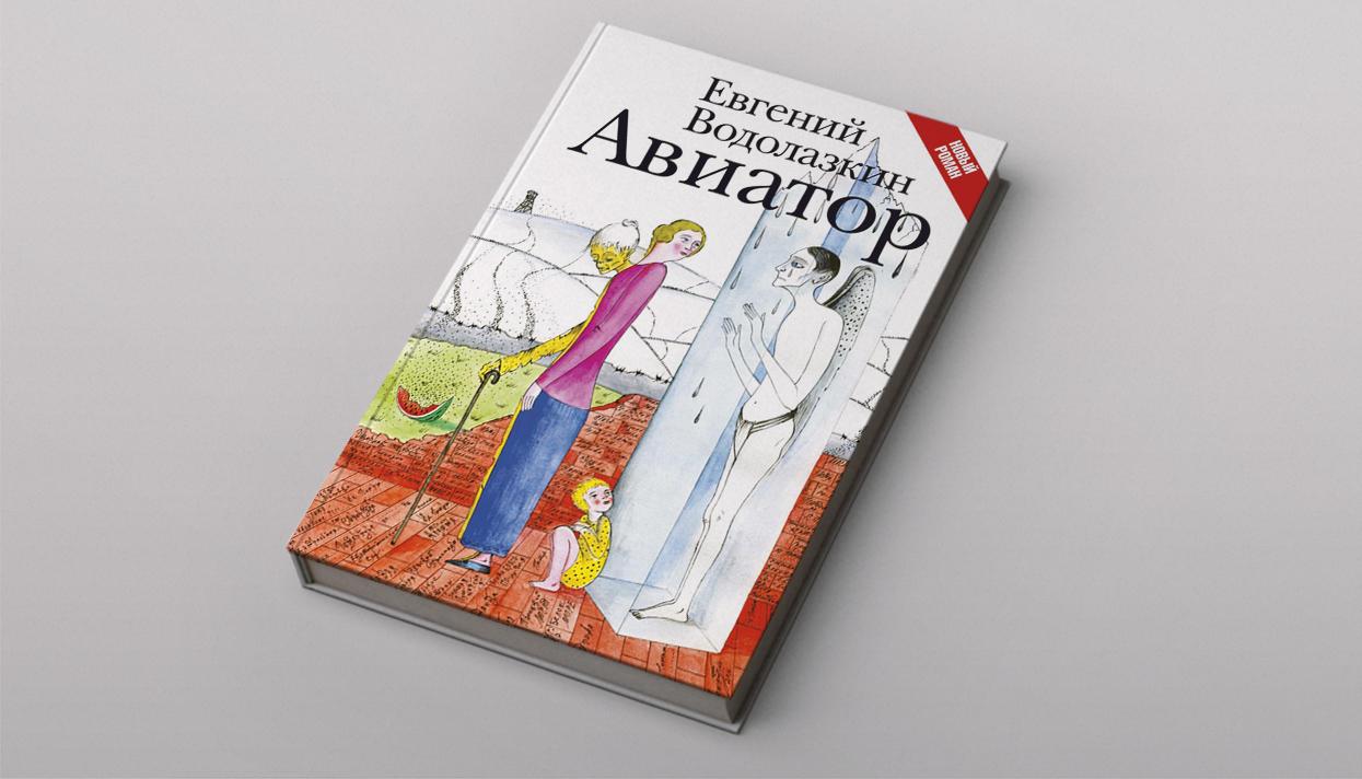 КНИГА АВИАТОР АВТОР ЕВГЕНИЙ ВОДОЛАЗКИН СКАЧАТЬ БЕСПЛАТНО