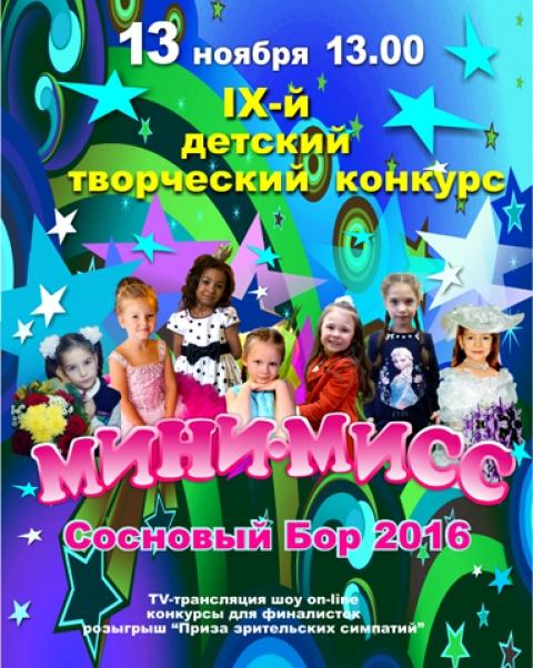 Сценарий детской шоу программы мисс
