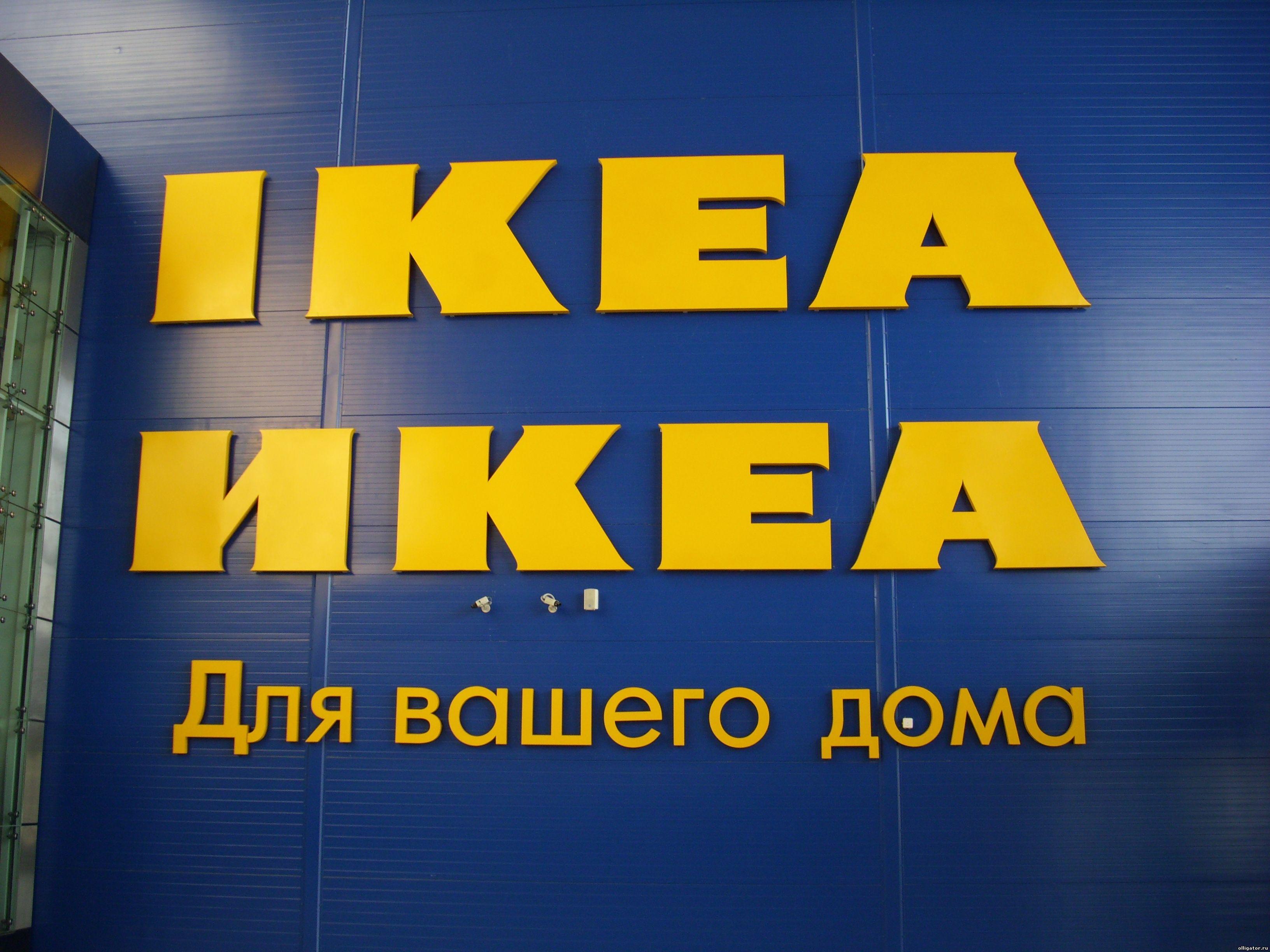 в петербурге и ленобласти запускается интернет магазин Ikea