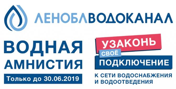 Чтобы принять участие в «Водной амнистии» необходимо обратиться в районное производственное управление областного водоканала до 30 июня 2019 года.