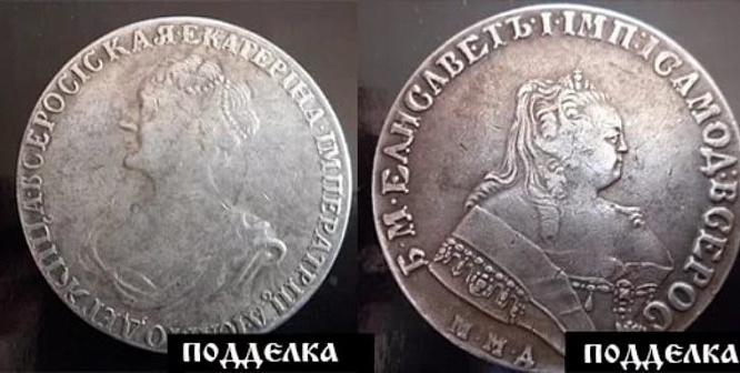 Внимание - фуфло! поддельные старинные монеты - мдрегион.ру.