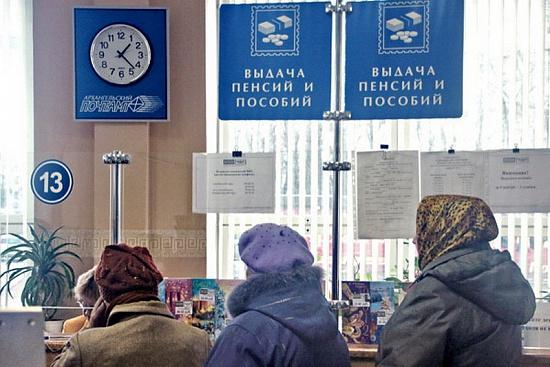 в чем заключается работа выдача пенсии на почте