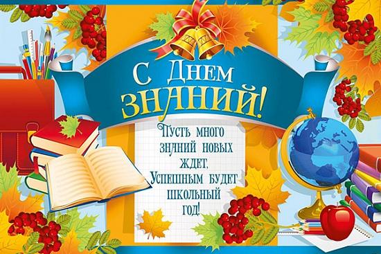 Поздравления школьнику с 1 сентября