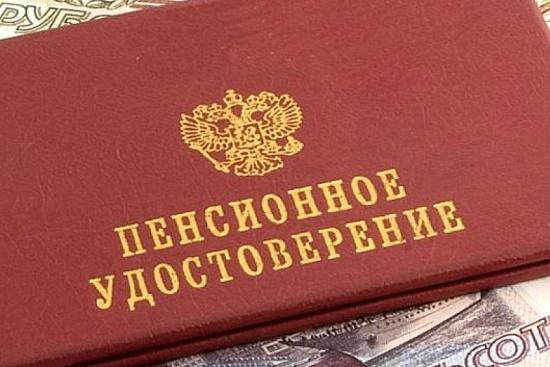 Документы необходимые работнику для оформления пенсии