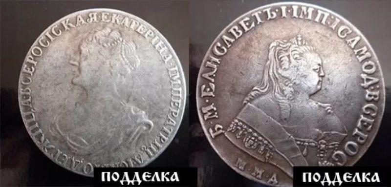 крупную сделку поддельные монеты царской россии фото номер прямо