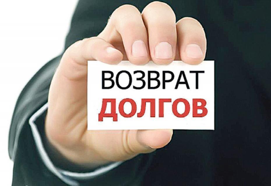 служба взыскания долгов жкх