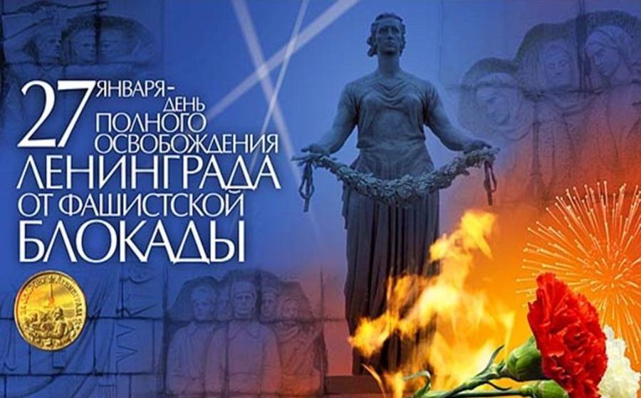 27 января — священная дата — день снятия блокады Ленинграда