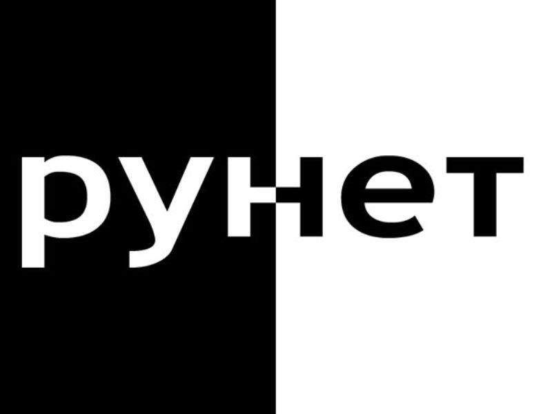 Рунет картинки, открытки