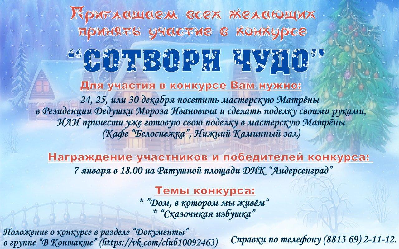 Картинка объявления на участие в конкурсе