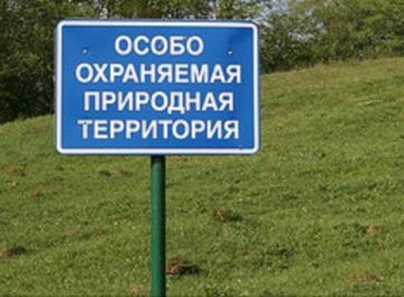 какие территории особо охраняемые